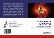 Bookcover of ТРАДИЦИОННАЯ МЕДИЦИНА И ОСТЕОПАТИЯ