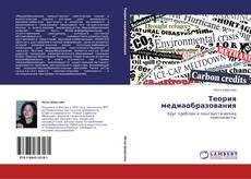 Bookcover of Теория медиаобразования