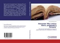 """Bookcover of Наталия """"Мы слезы Бога, упавшие в бездну"""""""