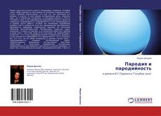Bookcover of Пародия и пародийность