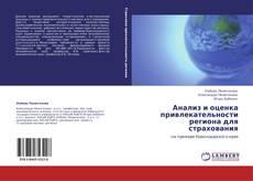 Обложка Анализ и оценка привлекательности региона для страхования