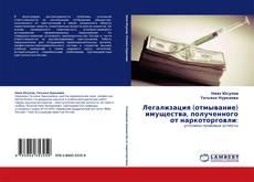 Borítókép a  Легализация (отмывание) имущества, полученного от наркоторговли: - hoz
