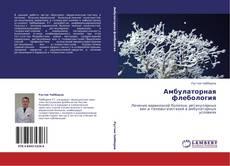 Bookcover of Амбулаторная флебология