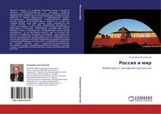Bookcover of Россия и мир