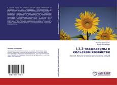 Bookcover of 1,2,3-тиадиазолы в сельском хозяйстве