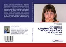Buchcover von Личностные детерминанты страхов и копинг-стратегий у детей 9-10 лет