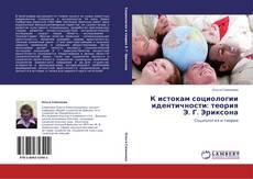 Обложка К истокам социологии идентичности: теория Э. Г. Эриксона