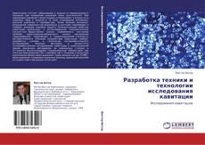 Bookcover of Разработка техники и технологии исследования кавитации