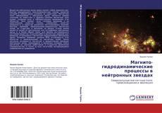 Bookcover of Магнито- гидродинамические  процессы в нейтронных звездах