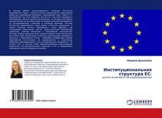 Portada del libro de Институциональная структура ЕС: