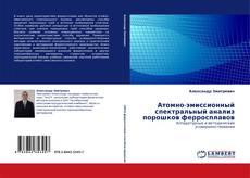 Buchcover von Атомно-эмиссионный спектральный анализ порошков ферросплавов