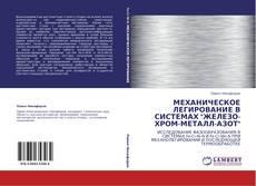 """Bookcover of МЕХАНИЧЕСКОЕ ЛЕГИРОВАНИЕ В СИСТЕМАХ """"ЖЕЛЕЗО-ХРОМ-МЕТАЛЛ-АЗОТ"""""""