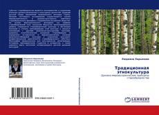 Bookcover of Традиционная этнокультура
