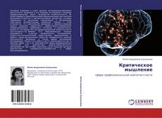 Bookcover of Критическое мышление