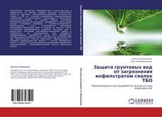 Capa do livro de Защита грунтовых вод от загрязнения инфильтратом свалок ТБО
