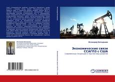 Bookcover of Экономические связи ССАГПЗ с США
