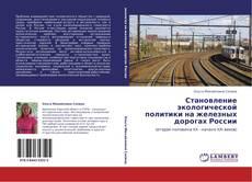 Capa do livro de Становление экологической политики на железных дорогах России
