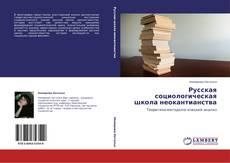 Bookcover of Русская социологическая школа неокантианства