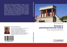 Borítókép a  Знание в раннегреческом эпосе - hoz