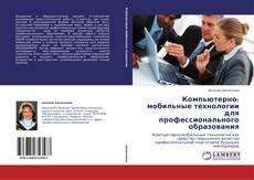 Bookcover of Компьютерно-мобильные технологии для профессионального образования