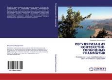 Bookcover of РЕГУЛЯРИЗАЦИЯ КОНТЕКСТНО-СВОБОДНЫХ ГРАММАТИК