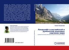 Ландшафт в английской и румынской языковых картинах мира kitap kapağı