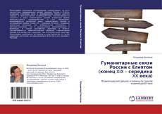 Buchcover von Гуманитарные связи России с Египтом (конец XIX – середина XX века)