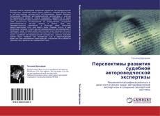 Borítókép a  Перспективы развития судебной автороведческой экспертизы - hoz