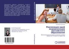 Buchcover von Реализация идей модернизации российского образования