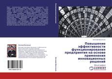 Bookcover of Повышение эффективности функционирования предприятия на основе применения инновационных решений