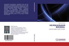 Bookcover of НЕЛОКАЛЬНАЯ ФИЗИКА.