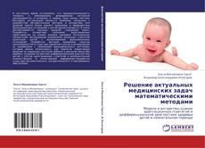Portada del libro de Решение актуальных медицинских задач математическими методами