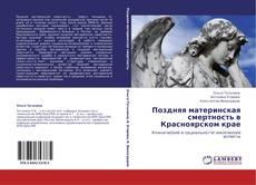 Buchcover von Поздняя материнская смертность в Красноярском крае
