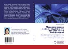 Bookcover of Математические модели надёжности программного обеспечения
