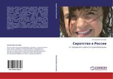 Обложка Сиротство в России