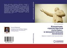 Bookcover of Концепция «пролетарской культуры» и монументальная лениниана