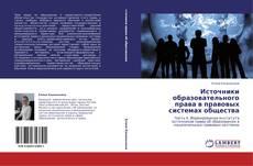 Обложка Источники образовательного права в правовых системах общества