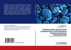 Capa do livro de Управление развитием социального потенциала промышленных предприятий