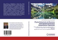 Bookcover of Phylactolaemata и Bryozoa континентальных водоёмов Евразии
