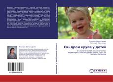 Bookcover of Синдром крупа у детей