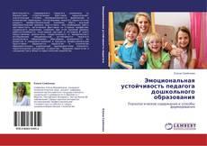 Bookcover of Эмоциональная устойчивость педагога дошкольного образования