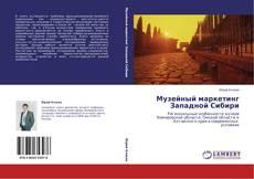 Обложка Музейный маркетинг Западной Сибири
