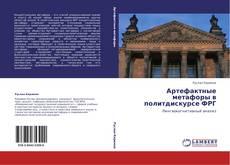 Bookcover of Артефактные метафоры в политдискурсе ФРГ