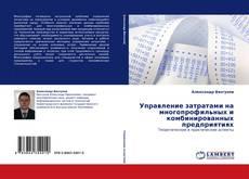 Bookcover of Управление затратами на многопрофильных и комбинированных предприятиях