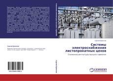 Bookcover of Системы электроснабжения листопрокатных цехов