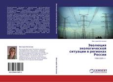Bookcover of Эволюция экологической ситуации в регионах России