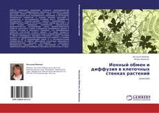 Bookcover of Ионный обмен и диффузия в клеточных стенках растений