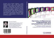 Bookcover of Системы отображения информации для ситуационных центров