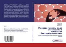 Bookcover of Микроорганизмы рода Gluconobacter в процессах биоэлектрокатализа