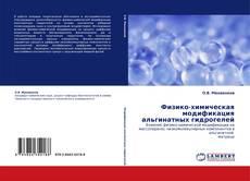 Couverture de Физико-химическая модификация альгинатных гидрогелей